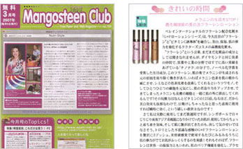 Mangosteen Club 2007年3月号